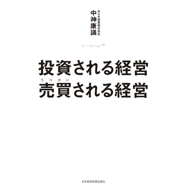 投資される経営 売買(うりかい)される経営(日本経済新聞出版社) [電子書籍]