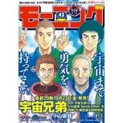 モーニング 2016年43号 (2016年9月21日発売)(講談社) [電子書籍]