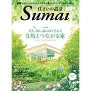 SUMAI no SEKKEI(住まいの設計) 2016年11・12月号(扶桑社) [電子書籍]
