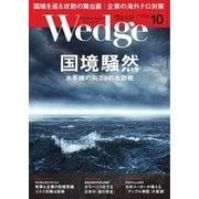 WEDGE(ウェッジ) 2016年10月号(ウェッジ) [電子書籍]