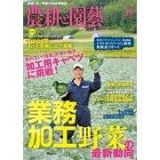 農耕と園芸 2016年10月号(誠文堂新光社) [電子書籍]
