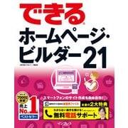 できるホームページ・ビルダー21(インプレス) [電子書籍]