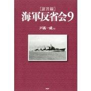 (証言録)海軍反省会 9(PHP研究所) [電子書籍]