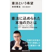 憲法という希望(講談社) [電子書籍]