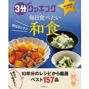 3分クッキング 永久保存版シリーズ 実はカンタン 毎日食べたい和食(KADOKAWA) [電子書籍]