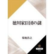 徳川家臣団の謎(KADOKAWA) [電子書籍]