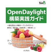 OpenDaylight構築実践ガイド(インプレス) [電子書籍]