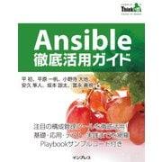 Ansible徹底活用ガイド(インプレス) [電子書籍]