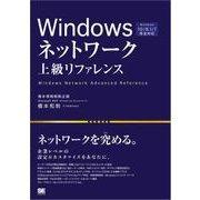 Windowsネットワーク上級リファレンス Windows 10/8.1/7完全対応(翔泳社) [電子書籍]