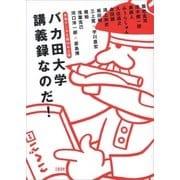 赤塚不二夫生誕80年企画 バカ田大学講義録なのだ!(文藝春秋) [電子書籍]