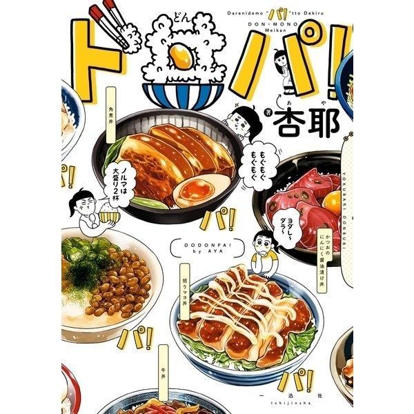 ド丼パ!(1)(一迅社) [電子書籍]