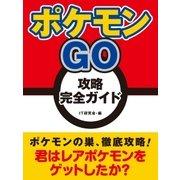 ポケモンGO 攻略完全ガイド(ゴマブックス) [電子書籍]