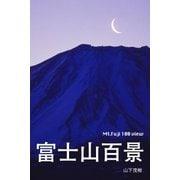 富士山百景(Panda Publishing) [電子書籍]
