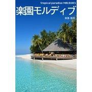 楽園モルディブ(Panda Publishing) [電子書籍]