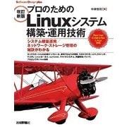 [改訂新版]プロのためのLinuxシステム構築・運用技術 (技術評論社) [電子書籍]