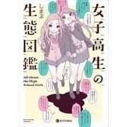女子高生の生態図鑑(KADOKAWA) [電子書籍]