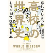 忘れてしまった高校の世界史をマンガで復習する本(KADOKAWA / 中経出版) [電子書籍]