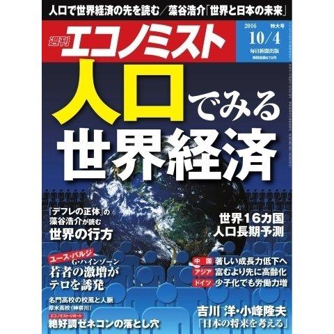 エコノミスト 2016年10月4日号(毎日新聞出版) [電子書籍]