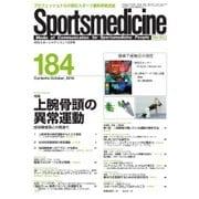 スポーツメディスン No.184(ブックハウス・エイチディ) [電子書籍]
