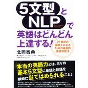 5文型とNLPで英語はどんどん上達する!(ダイヤモンド社) [電子書籍]