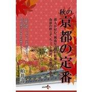 秋の京都の定番(幻冬舎) [電子書籍]