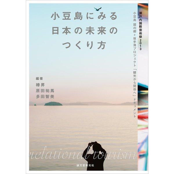 小豆島にみる日本の未来のつくり方(誠文堂新光社) [電子書籍]