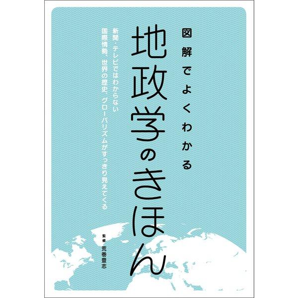 図解でよくわかる地政学のきほん(誠文堂新光社) [電子書籍]