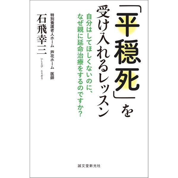 「平穏死」を受け入れるレッスン(誠文堂新光社) [電子書籍]