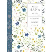 Atelier HANA(誠文堂新光社) [電子書籍]
