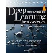Deep Learning Javaプログラミング 深層学習の理論と実装(インプレス) [電子書籍]