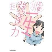 一生強運力 1日1分手相を眺めるだけで、どんどん運がよくなる!(KADOKAWA / メディアファクトリー) [電子書籍]