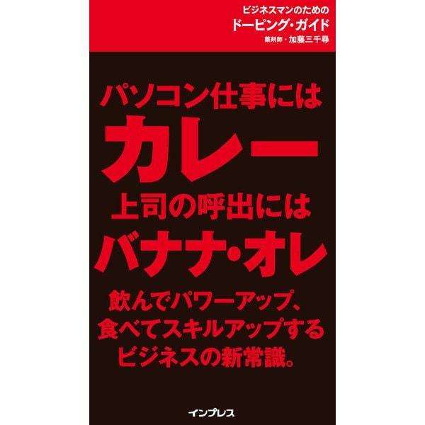 ビジネスマンのためのドーピング・ガイド(インプレス) [電子書籍]