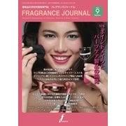 フレグランスジャーナル (FRAGRANCE JOURNAL) No.435(フレグランスジャーナル社) [電子書籍]
