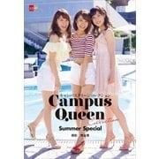 キャンパスクイーンコレクション Summer Special 【文春e-Books】(文藝春秋) [電子書籍]