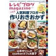 レシピブログmagazine Vol.9 春夏号(扶桑社) [電子書籍]