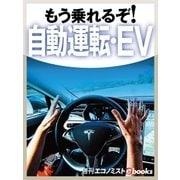 もう乗れるぞ!自動運転・EV(毎日新聞出版) [電子書籍]