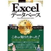 今すぐ使えるかんたんEx Excelデータベース プロ技BESTセレクション[Excel 2016/2013/2010対応版] (技術評論社) [電子書籍]