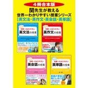 【4冊合本版】関先生が教える 世界一わかりやすい授業シリーズ(KADOKAWA) [電子書籍]