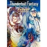 Thunderbolt Fantasy 東離劍遊紀 アンソロジー(KADOKAWA) [電子書籍]