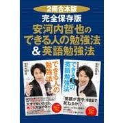 【2冊合本版】完全保存版 安河内哲也のできる人の勉強法&英語勉強法(KADOKAWA) [電子書籍]
