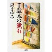 千駄木の漱石(筑摩書房) [電子書籍]