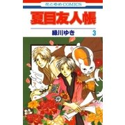夏目友人帳(3)(白泉社) [電子書籍]