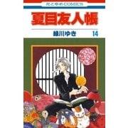 夏目友人帳(14)(白泉社) [電子書籍]