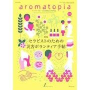 アロマトピア(aromatopia)  No.138(フレグランスジャーナル社) [電子書籍]