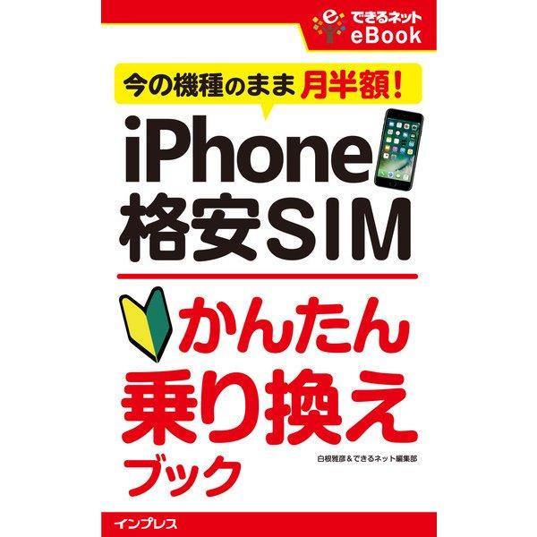 iPhone 格安SIMかんたん乗り換えブック 今の機種のまま月半額! (インプレス) [電子書籍]