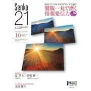 Senka21 2016年10月号(音元出版) [電子書籍]