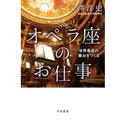 オペラ座のお仕事(早川書房) [電子書籍]