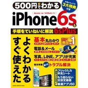 500円でわかる iPhone6s&6s Plus(学研) [電子書籍]