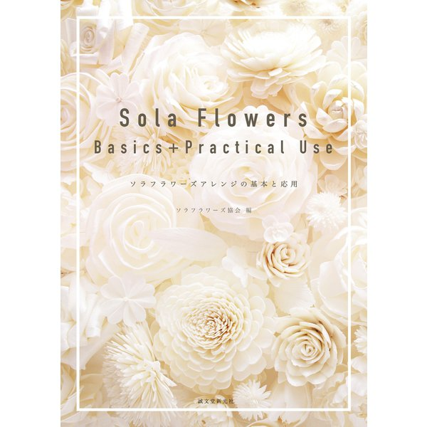 Sola Flowers Basics+Practical Use(誠文堂新光社) [電子書籍]