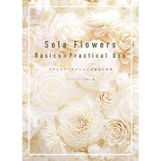 Sola Flowers Basics+Practical Use(誠文堂新光社) [電子書籍]
